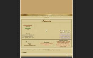 Скриншот сайта Литания