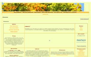 Скриншот сайта Пленники сил