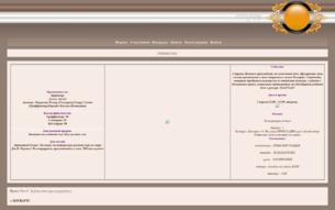 Скриншот сайта Хогвартс