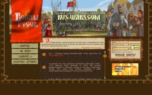 Скриншот сайта Войны Русов