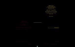 Скриншот сайта Кристальная пыль