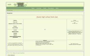 Скриншот сайта Форумная игра Ouran Host Club