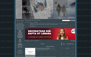 """Скриншот сайта Ролевая игра по мотивам сериала """"Секретные материалы"""" (The X-files)"""