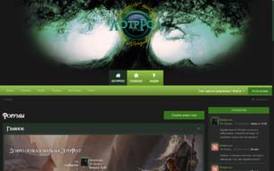 Скриншот сайта Ролевая игра Властелин Колец - Лотррол