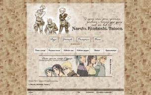 Скриншот сайта Naruto. Kindaishi. Taisen.