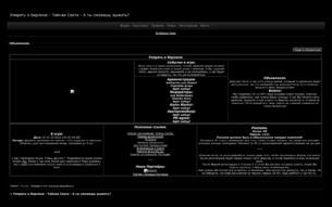 Скриншот сайта Умереть в Берлине - Тайная Секта - А ты сможешь выжить?