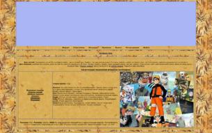 Скриншот сайта Новая история Наруто
