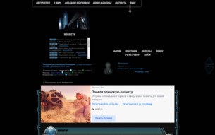 Скриншот сайта Парадигма рая. Киберпанк