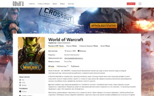 Скриншот сайта WoW