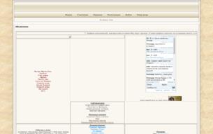 Скриншот сайта Школа магии и волшебства