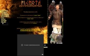 """Скриншот сайта КИФР """"Реснота"""""""