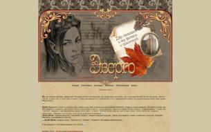 Скриншот сайта Эверго. Жизнь в противостоянии