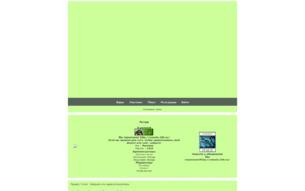 Скриншот сайта Коты-воители. Последний шанс