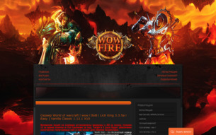 Скриншот сайта WoW fire