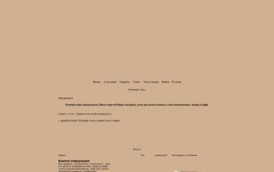 Скриншот сайта Долина неба - ролевая игра о животных и людях