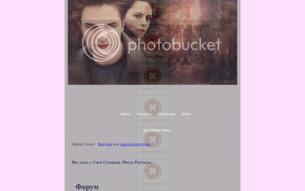 Скриншот сайта Сумеречная сага. После рассвета