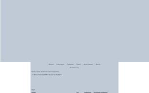 Скриншот сайта Коты-воители. Небо чистым не бывает