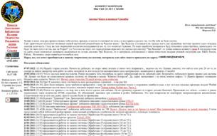 Скриншот сайта Комитет контроля