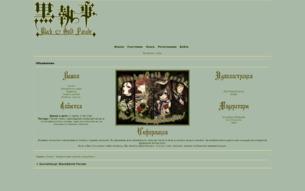 Скриншот сайта Kuroshitsuji: black & gold parade