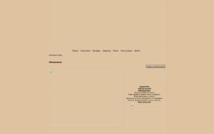 Скриншот сайта Botto