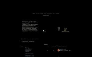 Скриншот сайта Атарио - школа чародейства
