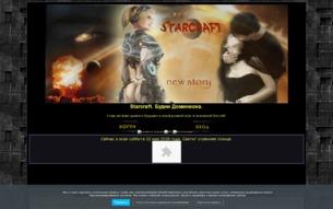 Скриншот сайта Starcraft. Будни Доминиона