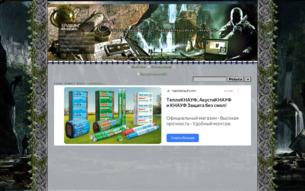 Скриншот сайта X-force