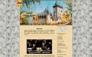 Скриншот сайта Хогвартс имени Люциуса Малфоя