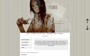 Скриншот сайта Nuthouse