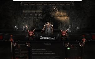 Скриншот сайта Lineage2 Gracia Final - бесплатный сервер