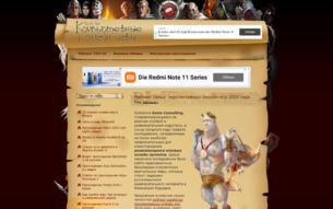 Скриншот сайта Творческий Бойцовский клуб