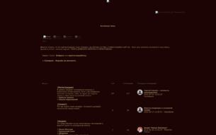 Скриншот сайта Сумерки - борьба за вечность