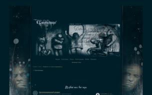 Скриншот сайта Чистилище