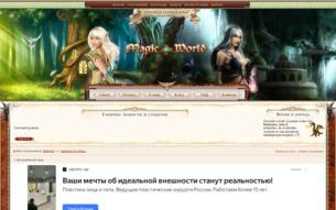 Скриншот сайта Волшебный мир