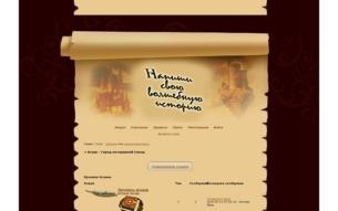 Скриншот сайта Асхан - город потерянной слезы