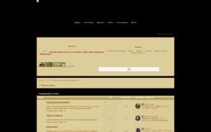 Скриншот сайта Темная арена