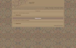Скриншот сайта Архивы Гондора