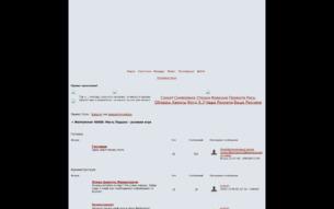 Скриншот сайта Warhammer 40000 - ролевая игра