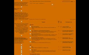 Скриншот сайта Ехо