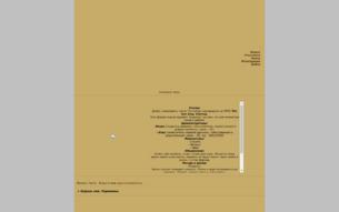 Скриншот сайта Король лев, перемены