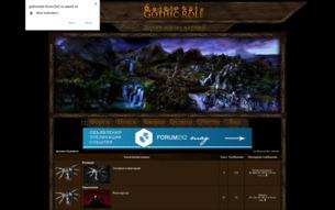 Скриншот сайта Gothic role