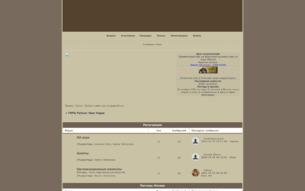Скриншот сайта FRPG Fallout: New Vegas