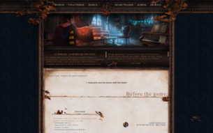 Скриншот сайта Hogwarts and the game with the death