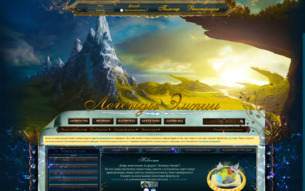 Скриншот сайта Легенды Эмпии