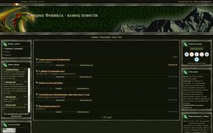 Скриншот сайта Таверна Феникса 2