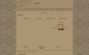 Скриншот сайта Войны Мистии