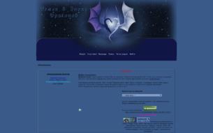 Скриншот сайта Земля в эпоху драконов