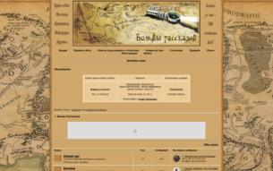 Скриншот сайта В гостях у мудрого эльфа