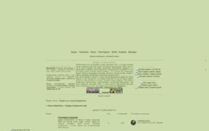 Скриншот сайта Коты-Воители - следы кошачьих лап
