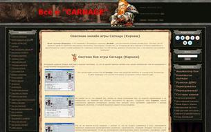 Скриншот сайта Всё о карнаж
